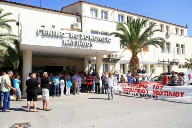 Απόδραση βαρυποινίτη από το νοσοκομείο Ναυπλίου   tovima.gr
