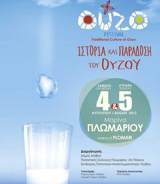 Πλωμάρι Λέσβου: Η πρωτεύουσα του ούζου γιορτάζει   tovima.gr
