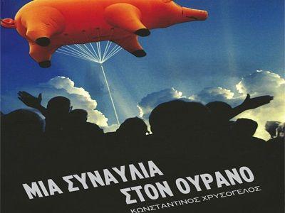 Μια λογοτεχνική «συναυλία στον ουρανό» | tovima.gr