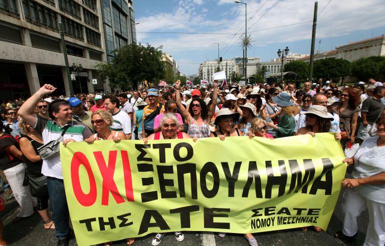 Στο υπουργείο Οικονομικών συγκεντρώθηκαν οι εργαζομένοι στην Αγροτική Τράπεζα | tovima.gr