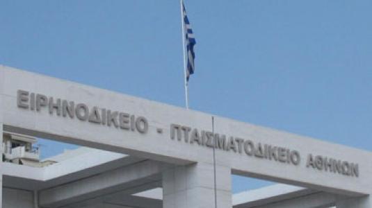 Κλείνουν πάνω από τα μισά Ειρηνοδικεία της χώρας. | tovima.gr