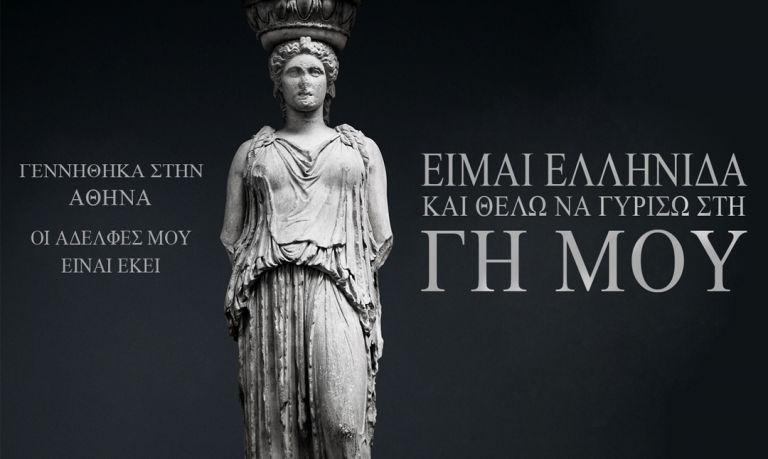 Αίσθηση προκαλεί ιστοσελίδα για τον επαναπατρισμό ελληνικών αρχαιοτήτων   tovima.gr