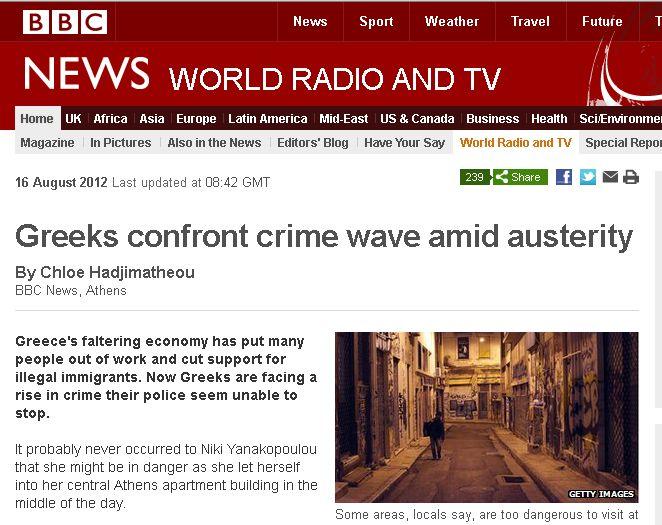 BBC: Κύμα εγκληματικότητας εν μέσω λιτότητας στην Ελλάδα   tovima.gr