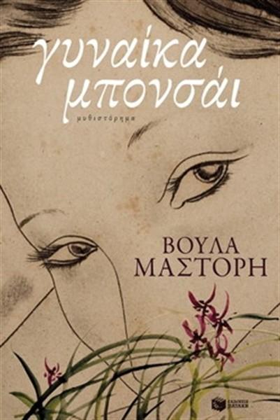 Κόρη, μάνα και γιαγιά: άτακτα κορίτσια | tovima.gr
