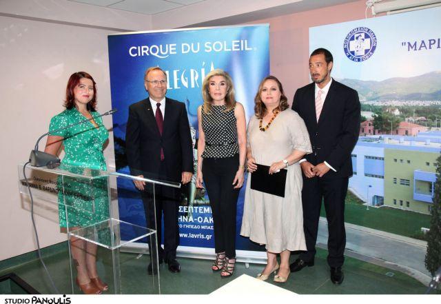 Το Cirque du Soleil νέος σύμμαχος της ΕΛΠΙΔΑΣ | tovima.gr