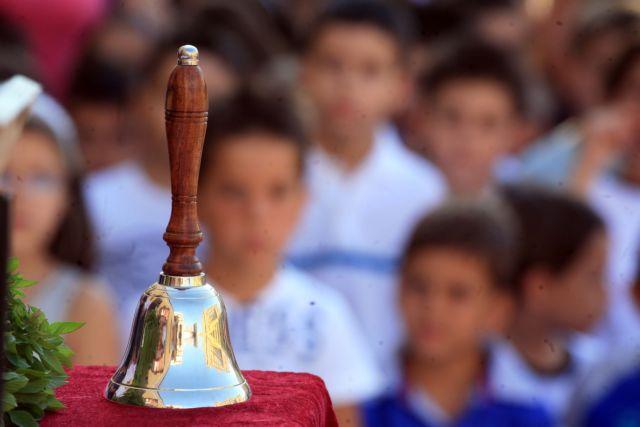 Πρώτο «κουδούνι» στις 8 Σεπτεμβρίου, κόβονται δύο σχολικές αργίες   tovima.gr