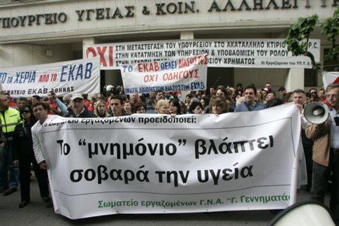 Σε επίσχεση εργασίας από τη Δευτέρα οι νοσοκομειακοί γιατροί | tovima.gr