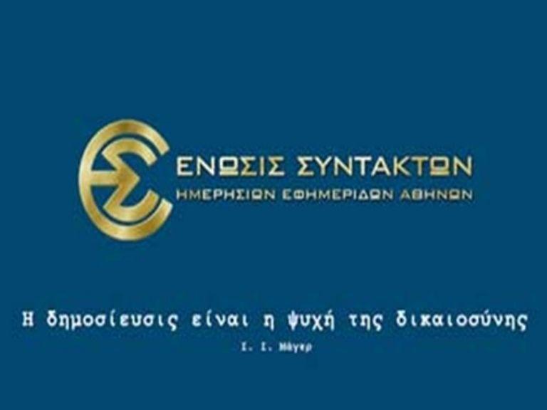 Απεργούν οι δημοσιογράφοι την Δευτέρα 24 Σεπτεμβρίου | tovima.gr