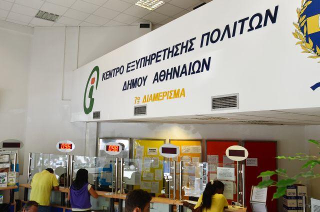 Νέες υπηρεσίες από τα ΚΕΠ προς τους πολίτες από 27 Μαΐου   tovima.gr
