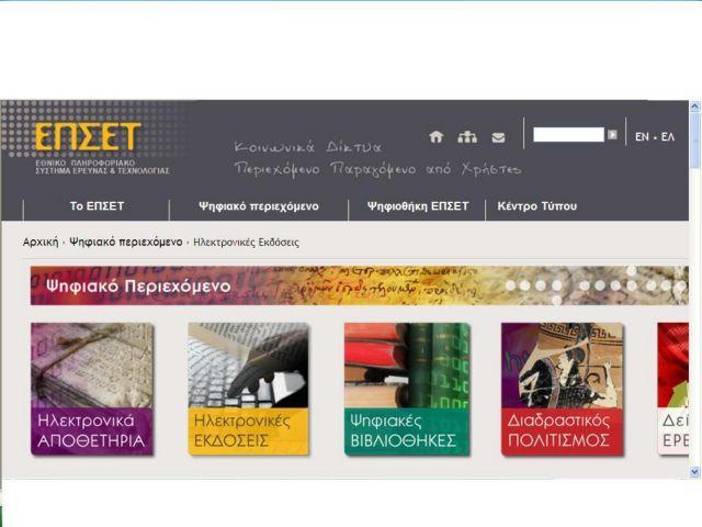 Εθνικό Κέντρο Τεκμηρίωσης: Ανοικτή πρόσβαση στη γνώση   tovima.gr