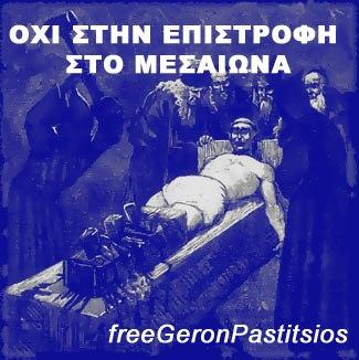 ΣΥΡΙΖΑ: Η σύλληψη του 27χρονου είναι ασυμβίβαστη με την ανεξιθρησκία | tovima.gr