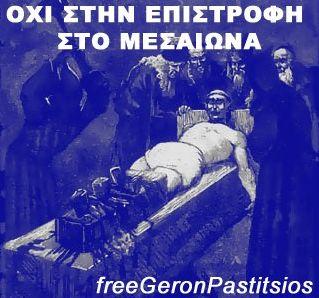 Οταν ο «Παστίτσιος» ξεγελούσε τους «πλασιέ» της λατρείας του Παΐσιου | tovima.gr
