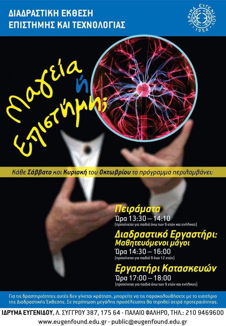 «Μαγεία ή επιστήμη;» από το Ιδρυμα Ευγενίδου   tovima.gr