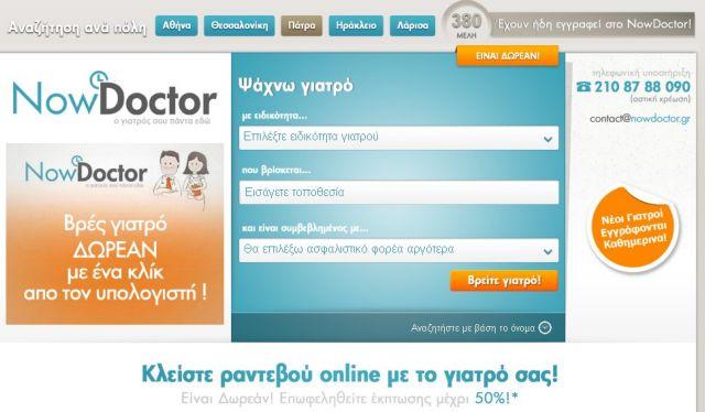 Nowdoctor: Κλείστε το ραντεβού στο γιατρό σας με ένα κλικ | tovima.gr