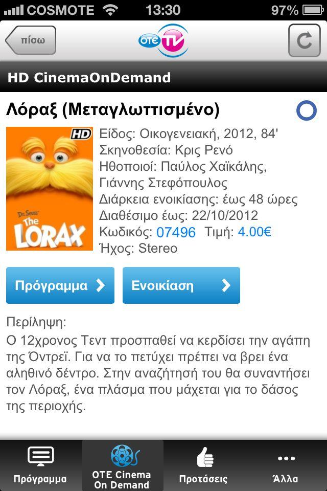 Nέα εφαρμογή της OTE TV για κινητά τηλέφωνα   tovima.gr