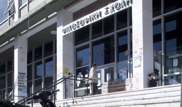 Κλειστή λόγω «Αθηνάς» η Γερμανική Φιλολογία του ΑΠΘ | tovima.gr