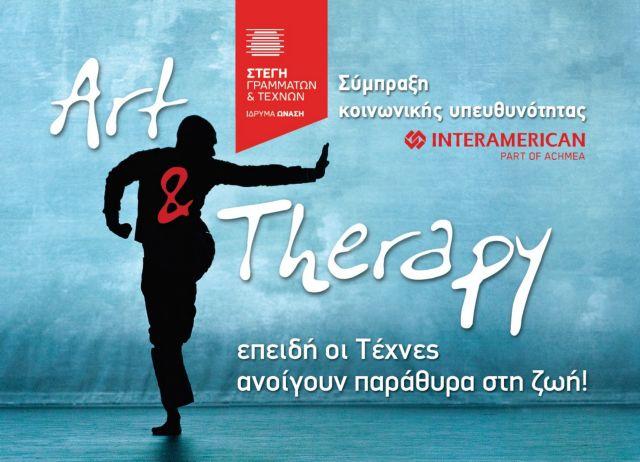 «Art & Therapy» στη Στέγη Γραμμάτων και Τεχνών | tovima.gr