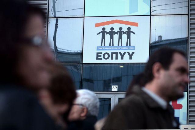 Αγοραστής υπηρεσιών υγείας και όχι πάροχος ο ΕΟΠΥΥ | tovima.gr