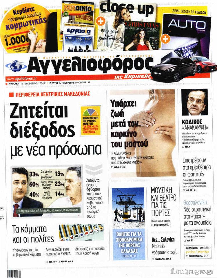 Τίτλοι τέλους για την ημερήσια έκδοση του «Αγγελιοφόρου» | tovima.gr