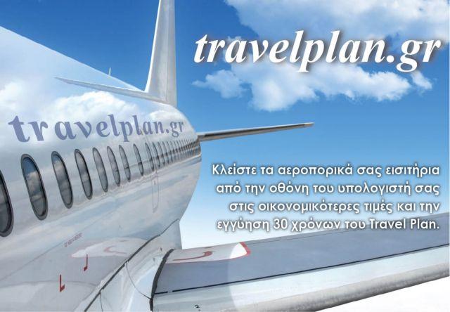 Travel Plan: Επένδυση στο διαδίκτυο και τον εισερχόμενο τουρισμό | tovima.gr