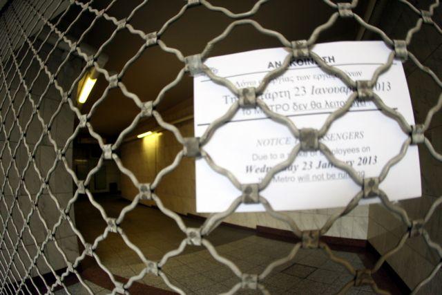 Χωρίς συγκοινωνίες την Πέμπτη από τις 12.00 ως τις 16.00 – Τελεσίγραφο της κυβέρνησης στους απεργούς του Μετρό – ΣΤΑΣΥ: ο νόμος θα εφαρμοστεί | tovima.gr
