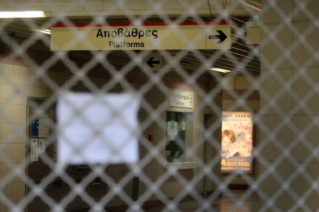 Metro, tram and electric railway unions go on strike on Wednesday | tovima.gr