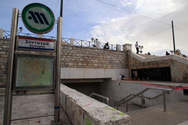 Άνοιξε ο σταθμός του μετρό στο Σύνταγμα   tovima.gr