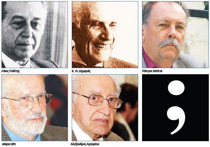 Ζητείται ιστορικός για την ελληνική λογοτεχνία   tovima.gr