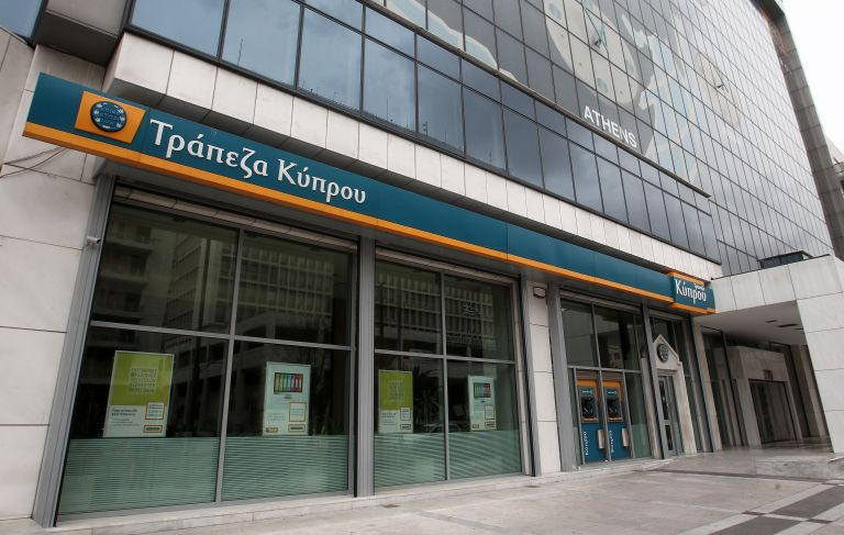 Για αύξηση μετοχικού κεφαλαίου συνεδριάζει η Τράπεζα Κύπρου | tovima.gr