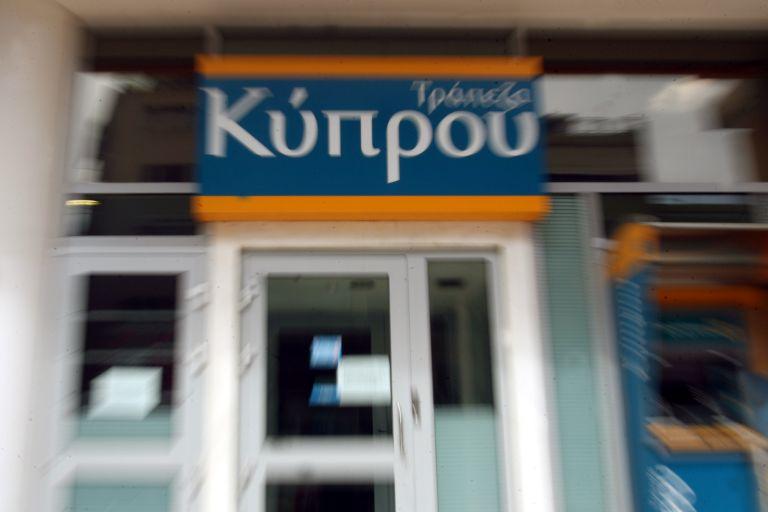 Για αύξηση μετοχικού κεφαλαίου ένα δισ. ευρώ συνεδριάζει η Κύπρου | tovima.gr
