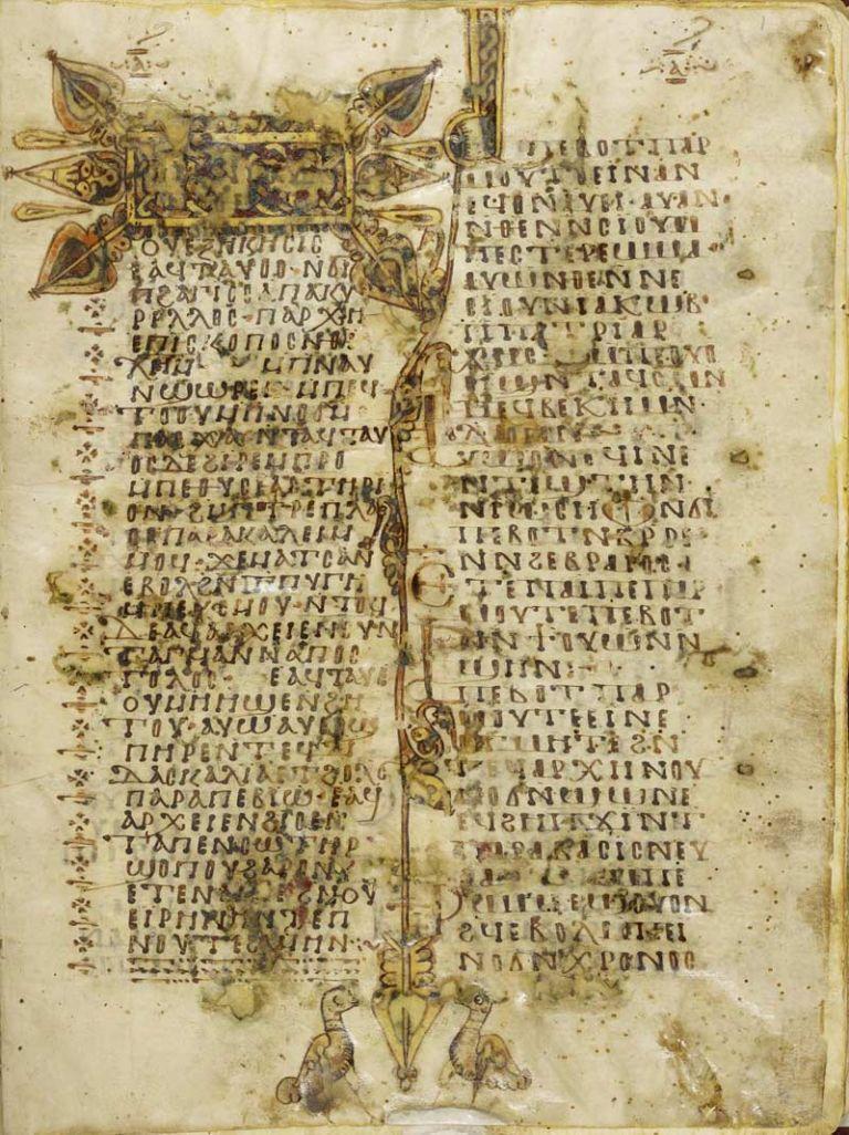 Απόκρυφο κοπτικό χειρόγραφο «αλλάζει» την ιστορία της Μεγάλης Εβομάδας   tovima.gr