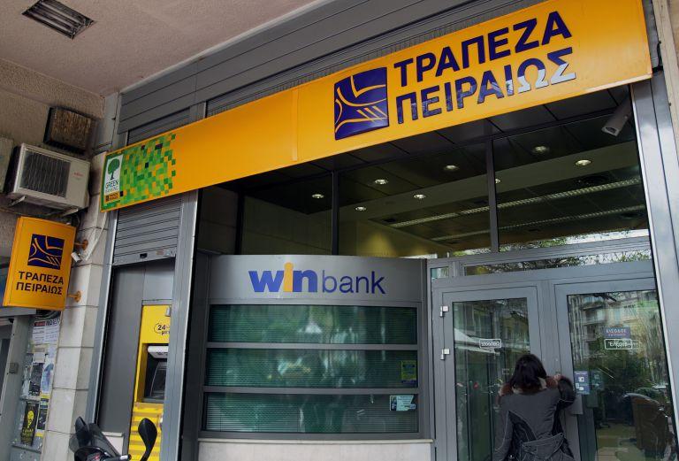 Στα 1,70 ευρώ μετά το reverse split η διάθεση των νέων μετοχών της Πειραιώς | tovima.gr