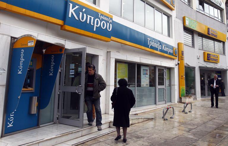 Τράπεζα Κύπρου: Eγκρίθηκε η αύξηση του μετοχικού κεφαλαίου | tovima.gr