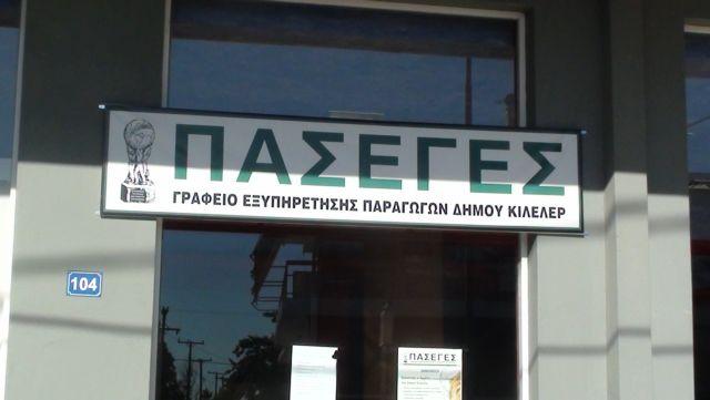 Καταργούνται οι αμοιβές των μελών ΔΣ των αγροτικών συνεταιρισμών | tovima.gr