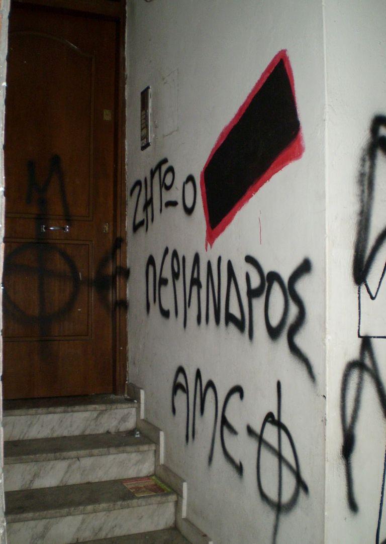Βανδαλισμοί από ακροδεξιές ομάδες σε γραφεία αριστερών οργανώσεων | tovima.gr
