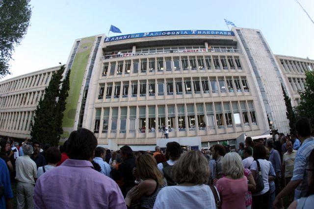 Government shuts down ERT! | tovima.gr
