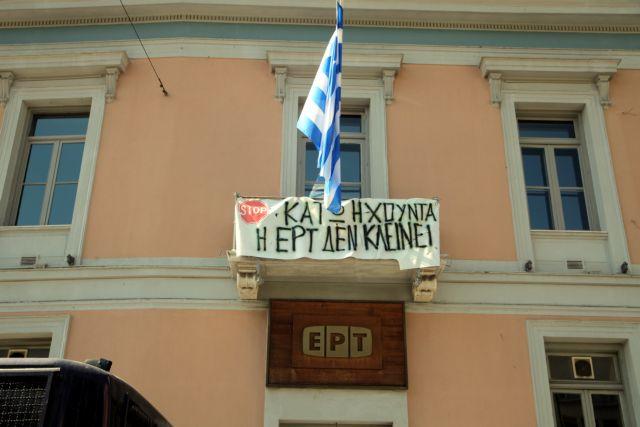 Χωρίς εισαγγελέα το «σφράγισμα» της ΕΡΤ | tovima.gr