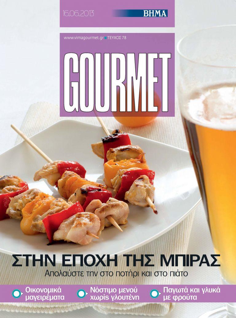 ΒΗΜΑ-Gourmet | tovima.gr