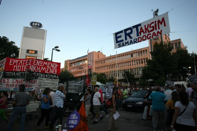 GSEE and ADEDY to protest outside ERT | tovima.gr