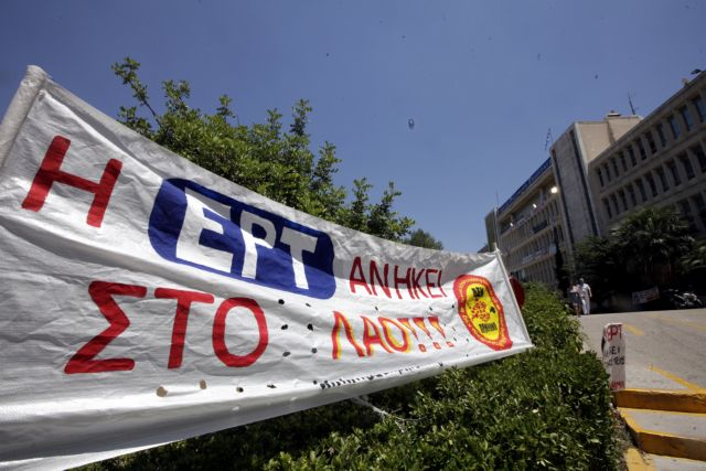 Courts in Crete annuls dismissal of 20 former ERT employees   tovima.gr