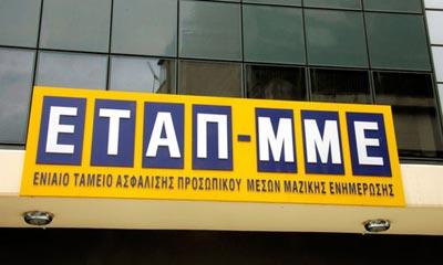 Τι ζητάει το υπουργείο Εργασίας από το ΕΤΑΠ ΜΜΕ | tovima.gr