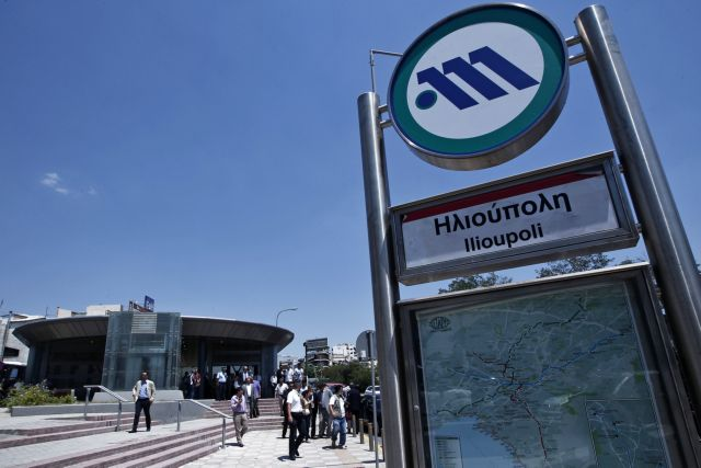 Four new Metro stations open today | tovima.gr