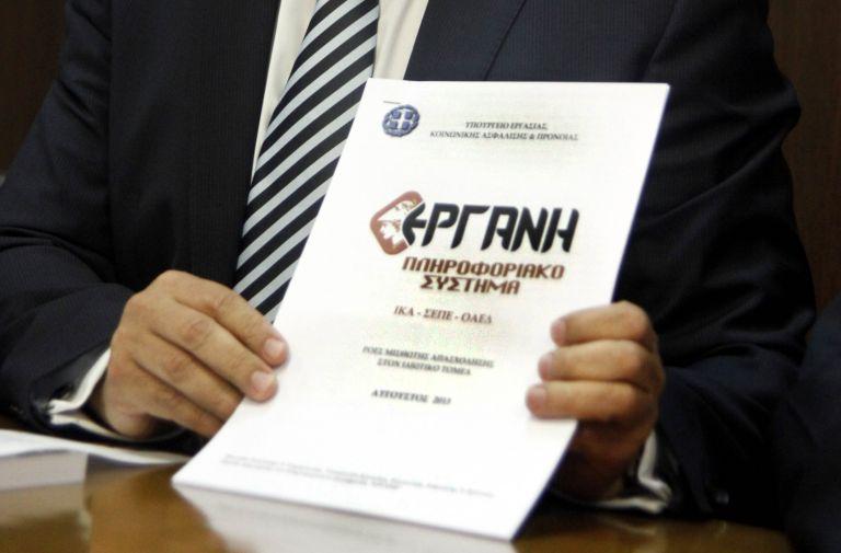 ΕΡΓΑΝΗ: Αύξηση της μισθωτής απασχόλησης τον Δεκέμβριο | tovima.gr