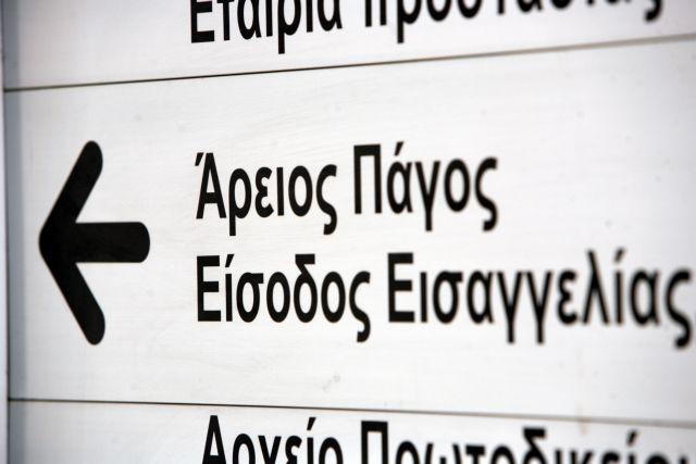 Αρειος Πάγος: Εντολή για άμεση μετάφραση του βουλεύματος για τη Siemens   tovima.gr