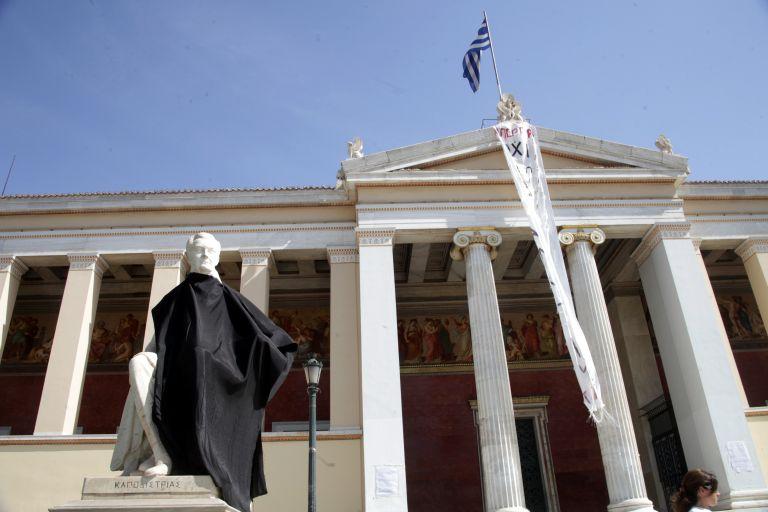 Προ των πανεπιστημιακών πυλών οι εισαγγελείς για τη διαθεσιμότητα | tovima.gr