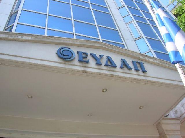 Η ΕΥΔΑΠ διαγράφει ληξιπρόθεσμες οφειλές 565.000 ευρώ | tovima.gr