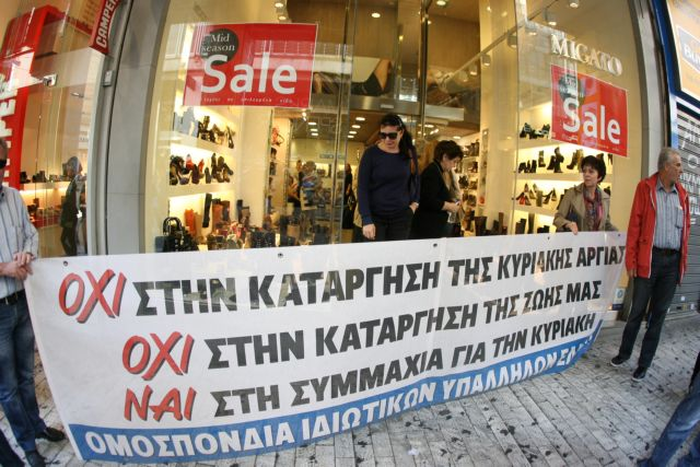 ESEE rejects SETE proposal for shops operating every Sunday | tovima.gr
