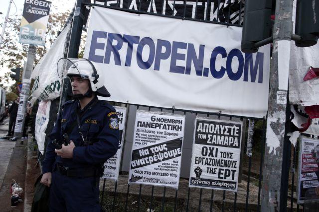 Sudden ERT HQ evacuation prompts intense political reactions | tovima.gr