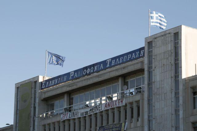 Από την Τρίτη θα εκπέμπει και πάλι ο Kosmos FM της ΝΕΡΙΤ | tovima.gr