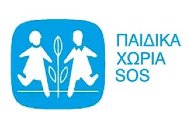 Παιδικά Χωριά SOS: Το υπουργείο Μετανάστευσης δεν μας χρηματοδοτεί | tovima.gr